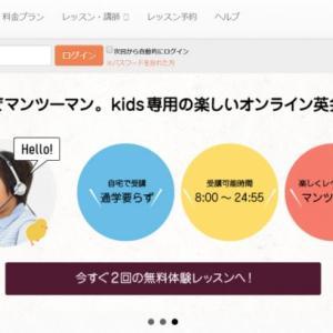学びを止めない!子供向けオンライン英会話「hanaso kids(ハナソキッズ)」の無料体験レッスン♪