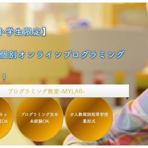 無料!おうちで個別オンラインプログラミング授業【明光義塾プログラミング教室 MYLAB】