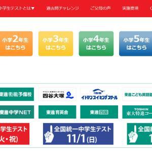 2020年11/3(火祝):四谷大塚、全国統一小学生テストの募集開始!会場にて実施が決定
