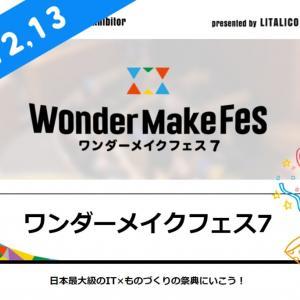 LITALICOワンダー:Scratchなどオンラインワークショップ開催!申込み11/26まで!