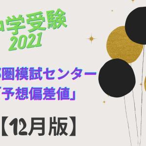 【中学受験2021】首都圏模試センター「予想偏差値」【12月版】