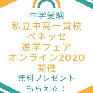 【中学受験】無料プレゼントもらえる!私立中高一貫校 ベネッセ進学フェアオンライン2020開催