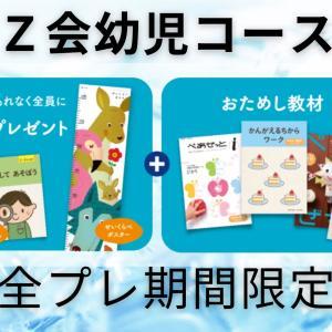 2021年度 Z会幼児コース(新年少~新年長向け)無料で全員もらえる!Wプレゼントとおためし教材