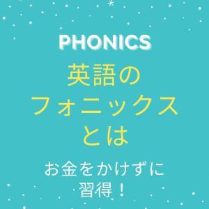 英語のフォニックスとは。お金をかけないで学ぶには。フォニックスの前に英語の発音動画も