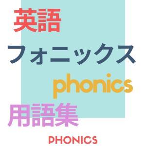 英語のフォニックス(phonics)用語集:大人学習者・保護者向け:親子で英語学習にチャレンジ