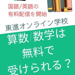 国語/英語の有料配信を始めた東進オンライン学校、算数/数学は無料で受けられるの?
