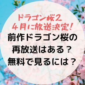 『ドラゴン桜2』が2021年4月に放送決定:「ドラゴン桜」の再放送はあるの?無料で見るには?
