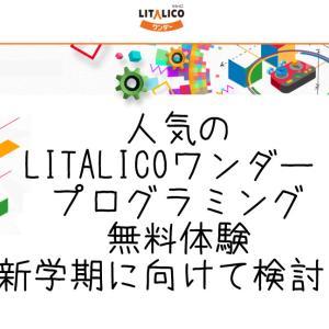 2021年度:新学期に向けて検討したい人気のLITALICO(リタリコ)ワンダー プログラミング無料体験!