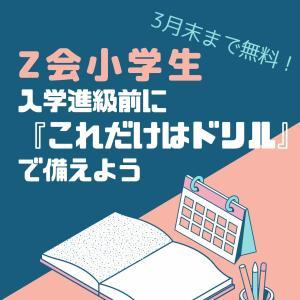 Z会小学生対象:3月末まで無料!入学進級前に重要ポイント満載の『これだけはドリル』で備えよう