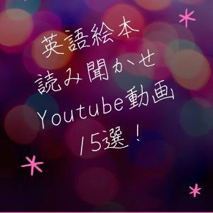 オススメ英語絵本の読み聞かせYoutube動画15選!子ども~大人まで楽しく英語学習