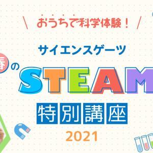 サイエンスゲーツ春のSTEAM特別講座2021:ヒューマンアカデミーの科学実験教室がオンライン授業開催