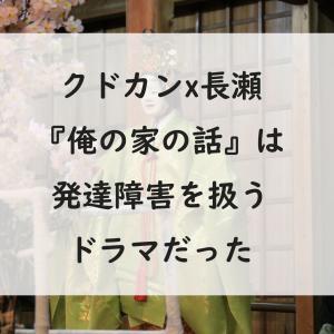 クドカンx長瀬『俺の家の話』は発達障害を扱うドラマだった。見逃し配信情報についても