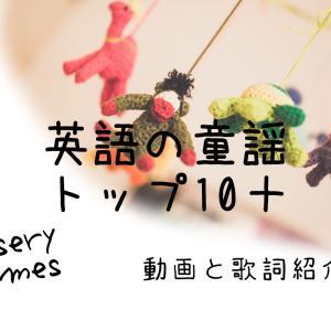 英語の童謡(Nursery Rhymes)有名トップ10+:ユーチューブ動画と歌詞紹介