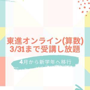 東進オンライン学校の算数:3/31まで受講し放題!4月から新学年へ移行
