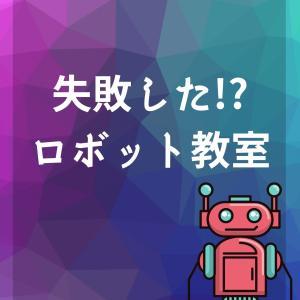 失敗した!?ロボット教室!我が家の習い事の決め方
