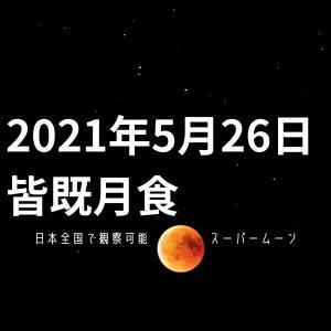 2021年5月26日(水)皆既月食!日本全国で観察可能しかもスーパームーン!