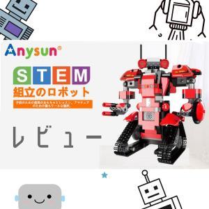 Anysun ロボットレビュー;プログラミングも体験できるコスパ最高のSTEM教材