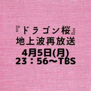 前作『ドラゴン桜』が地上波再放送決定!4月5日(月)23:56から放送開始!
