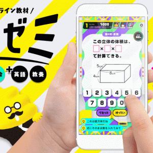 新オンライン教材『うんこゼミ』登場!使えば使うほど安くなる嬉しいシステム!