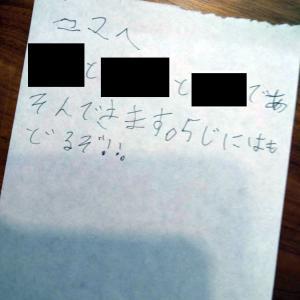 小3息子からの置き手紙