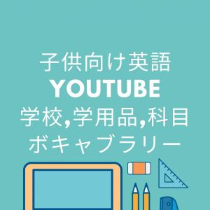 子供向け英語Youtube:学校に関するボキャブラリーのユーチューブ動画