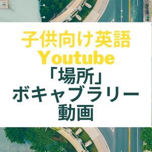 子供向け英語Youtube:「場所」に関するボキャブラリーのユーチューブ動画