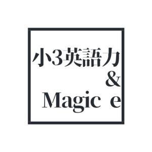 小3英語力ヒドイ&Magic e