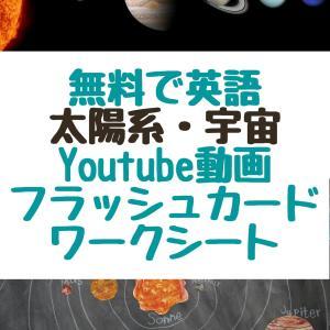 無料で英語:「太陽系・宇宙」に関するYoutube動画、フラッシュカード、ワークシートの紹介