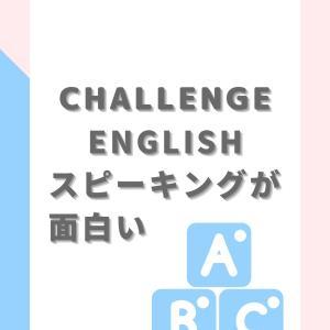 小3スピーキング音声:進研ゼミChallenge Englishスピーキングが面白い!~チャレンジイングリッシュの紹介