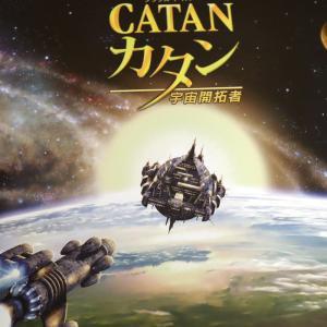 ボードゲーム【カタン】、次に買う拡張版は海カタン?騎士カタン?