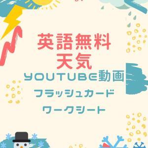 子供向け英語無料素材:天気に関するYoutube動画、フラッシュカード、ワークシートの紹介