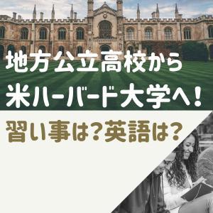茨城の公立高校から米ハーバード大学へ!習い事は?英語はどうやって身につけた?