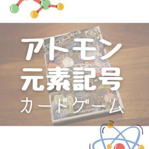 遊びながら元素記号を学べるカードゲーム、アトモン!