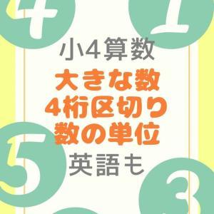 小4算数:大きな数、4桁区切りがポイント。数の単位、英語での言い方も紹介