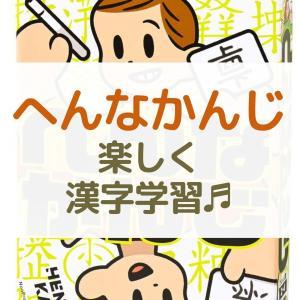 カードゲーム「へんなかんじ」で楽しく漢字を学ぼう