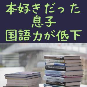 【小3】本好きだった息子の国語力が低下