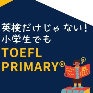 英検だけじゃない!小学生でも受けられるTOEFL Primary®