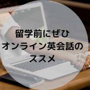 【留学経験談】海外渡航前はオンライン英会話がおすすめな理由