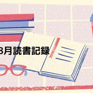 【2021】8月の読書記録。読了本9冊をご紹介。