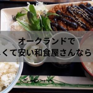 留学生から在住者まで定食屋が恋しくなったら「吉沢」へ。