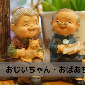 【敬老の日】離れている祖父母へオリジナルキットカットを贈ろう