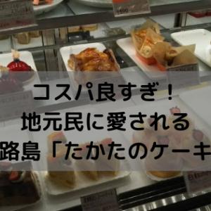 【たかたのケーキ】淡路島で地元民に愛されるケーキを食べた