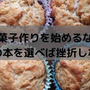 お菓子作り初心者が挫折しないレシピ本4冊