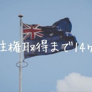 【オーストラリアのパートナービザ】テンポラリーと永住権が同時に取得できました!