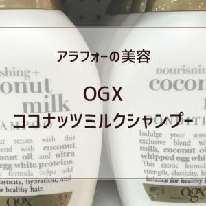 ココナッツの香りが好きならこれ!OGXココナッツミルクシャンプーがおすすめ♪