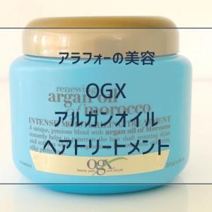 OGXの洗い流すトリートメントを使った感想【サラサラヘアーにおすすめです!】