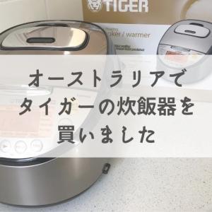 オーストラリアでタイガーの炊飯器を買いました!使ってみた感想と良かった点と悪かった点