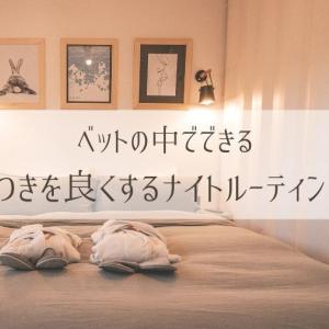 ベットの中でできる♪寝つきを良くする主婦のナイトルーティン15