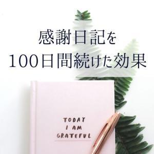 感謝日記って効果あるの?感謝日記を100日間書いた感想【私の日記も公開します】