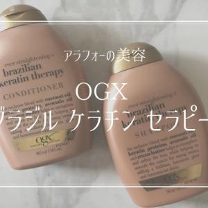 ケラチン配合シャンプー OGXブラジル ケラチンセラピーの使用感をレビューします